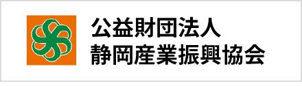 公益財団法人静岡産業振興協会