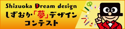 しずおか「夢」デザインコンテスト バナー