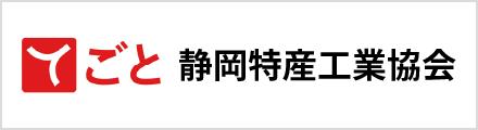 静岡特産工業協会